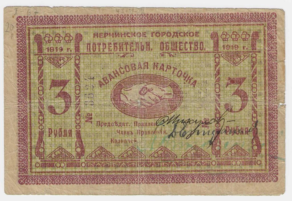 Нерчинск Потребительское Общество 3 рубля 1919 год.