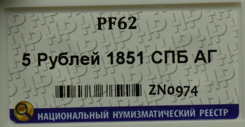 5 рублей 1851 года. PF62