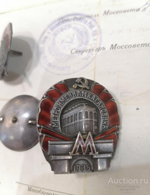 Знаки  Метро им Кагановича 1935 , с док. и рабочих- металлистов ВСРМ 1917 г. Редкий комплект.