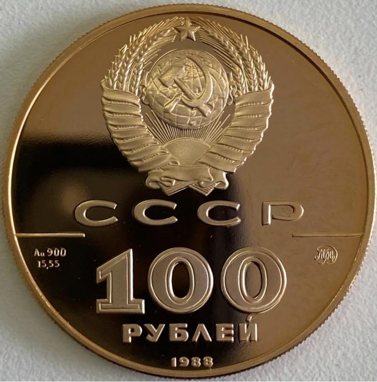 Золотник Владимира 1000 летие древнерусской монетной чеканки 100руб ММД